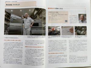 東京都中小企業振興公社の広報誌アーガス特集号に掲載されました。(株式会社アイザック)