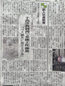 6/8 産報出版 溶接ニュースに掲載されました。